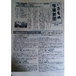 いきものがかり  ファンクラブ会報 いきもの学級新聞 No.002