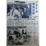 いきものがかり  ファンクラブ会報 いきもの学級新聞 No.004