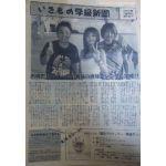 いきものがかり  ファンクラブ会報 いきもの学級新聞 No.005