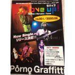 ポルノグラフティ(ポルノ)  ファンクラブ会報 love up!(ラバップ) No.001