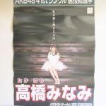 AKB48(エーケービー) ポスター 特典ポスター(総選挙ミュージアムポスター)高橋みなみ