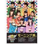 モーニング娘。(モー娘) ポスター ミチシゲ☆イレブン SOUL コンサートツアー 2013