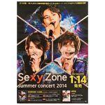 Sexy Zone(セクゾ) ポスター summer concert 2014 特典