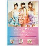 AKB48(エーケービー) ポスター 告知ポスター(ロマンス・プライバシー)フレンチ・キス