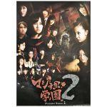 AKB48(エーケービー) ポスター 特典ポスター(マジすか学園2)