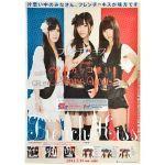 AKB48(エーケービー) ポスター 告知ポスター(カッコ悪い I love you!)フレンチ・キス