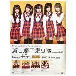 AKB48(エーケービー) ポスター 特典ポスター(ギュッ)渡り廊下走り隊