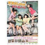 アンジュルム(スマイレージ) ポスター 有頂天LOVE スマイレージ 2011 6th シングル