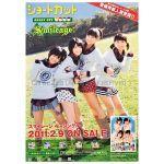 アンジュルム(スマイレージ) ポスター ショートカット スマイレージ 2011 4th シングル