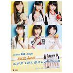 Juice=Juice(ジュースジュース) ポスター 私が言う前に抱きしめなきゃね 2013 インディーズ 1st シングル