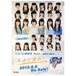 Juice=Juice(ジュースジュース) ポスター 天まで登れ! 2013 インディーズ 3rd シングル