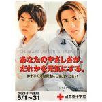 KinKi Kids(キンキキッズ) ポスター 告知ポスター(赤十字)2002年