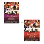 Sound Horizon(サンホラ) ポスター 2009 Live Tour DVD
